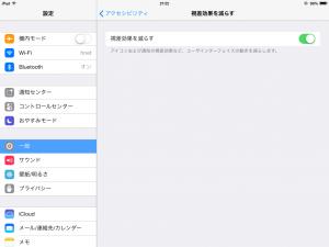 iOS7設定:視差効果を減らす